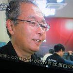 テレビ東京 「ワールドビジネスサテライト」