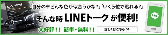 LINE@はじめました。