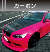 カーボンシート BMWカーラッピング