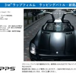 2019 3MTMラップフィルム ラッピングバトル&新商品体験会